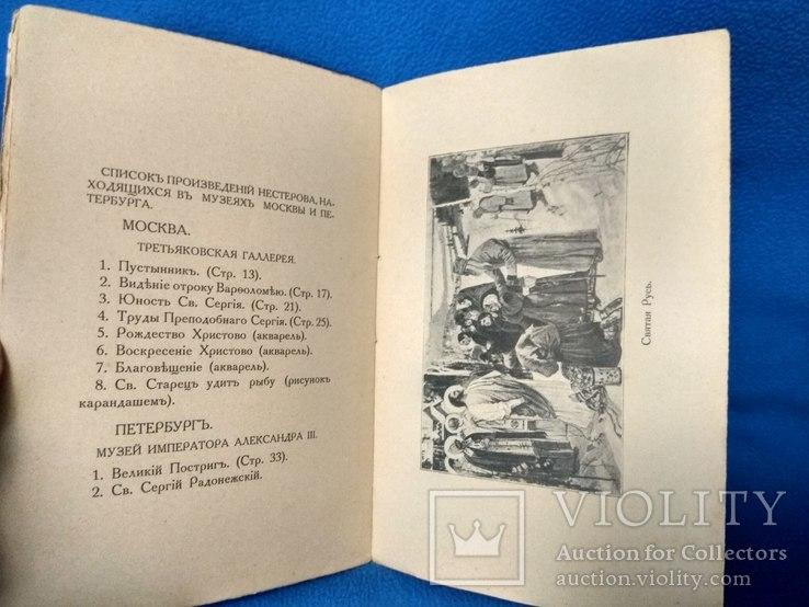 Летучая Энциклопедия. М.В.Нестеров 1914 год, фото №4