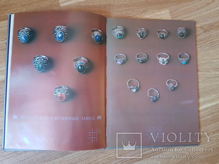 Каталог. Ювелирные изделия из серебра. 1985 год., фото №5