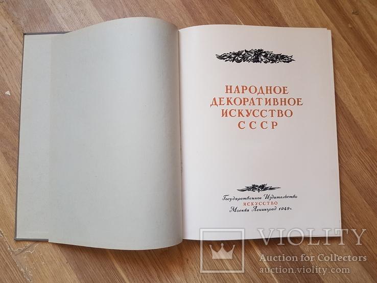 Народное декоративное искусство СССР. Москва 1949., фото №4