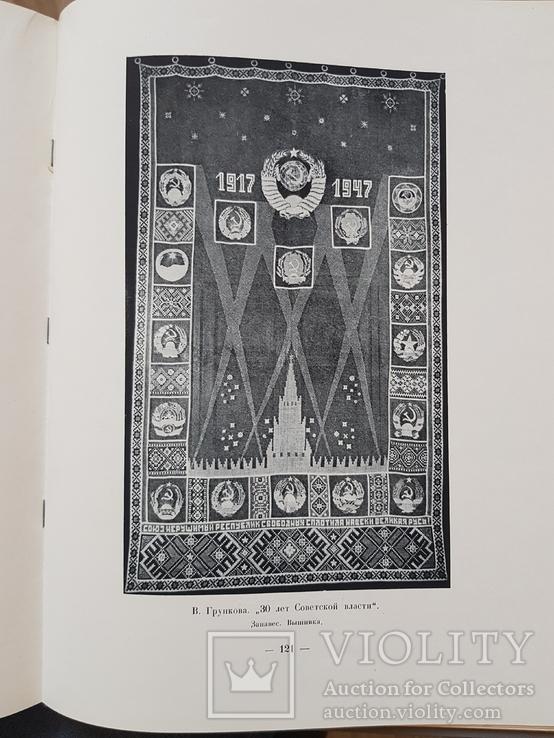 Народное декоративное искусство СССР. Москва 1949., фото №7