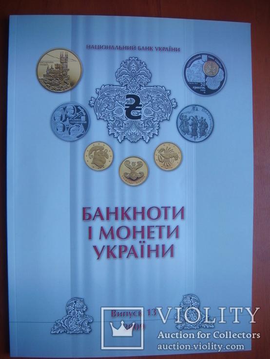 """Журнал """" Банкноти і монети України"""" 2009 р."""