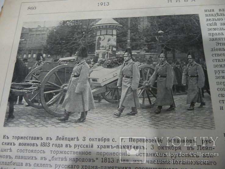 Журнал Нива. Фрагменты, остатки 1913г., фото №7