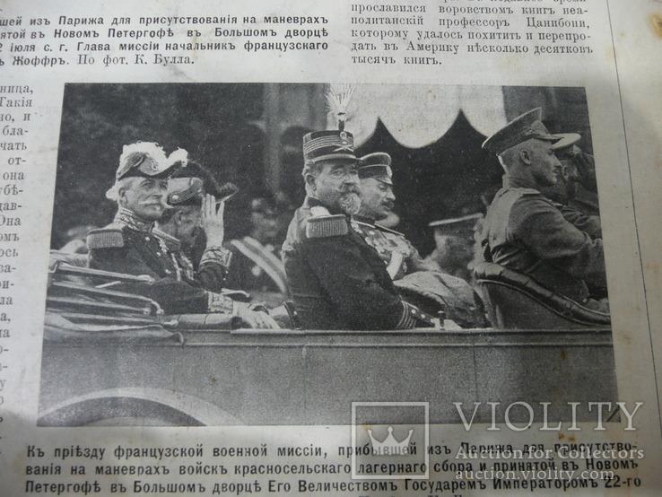 Журнал Нива. Фрагменты, остатки 1913г., фото №9