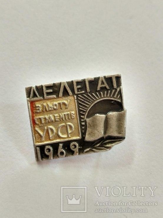 Значок Делегат зльоту студентiв УРСР 1969, фото №2