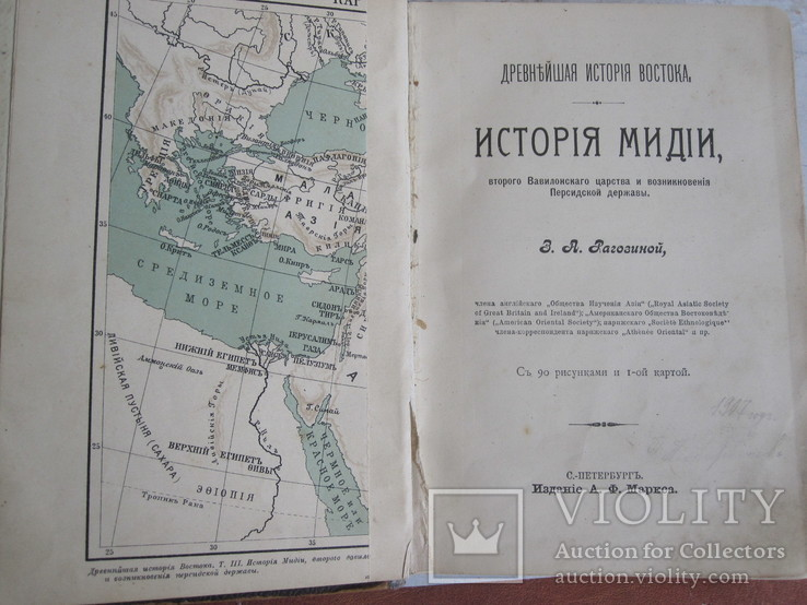 Древняя история Востока. История Мидии.