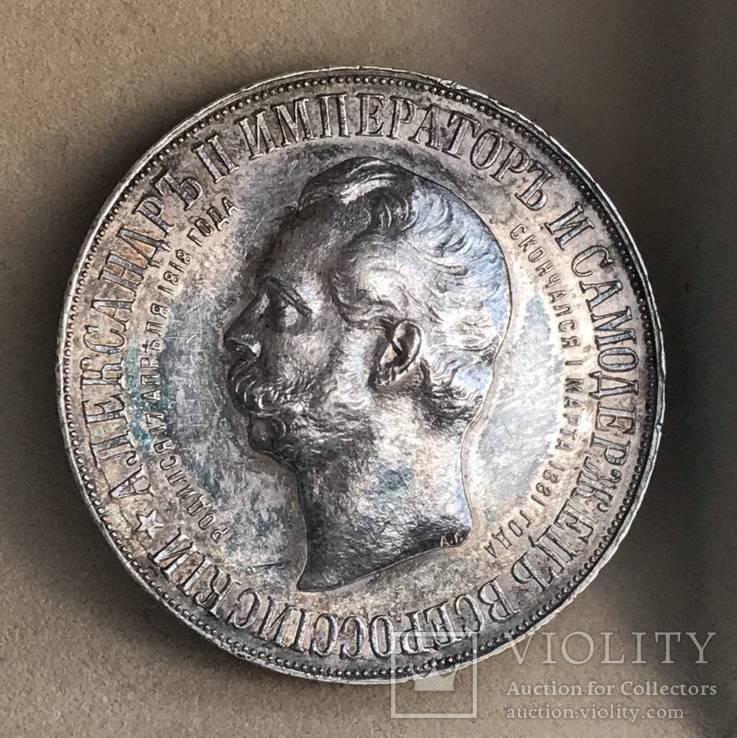 Рубль 1898г.