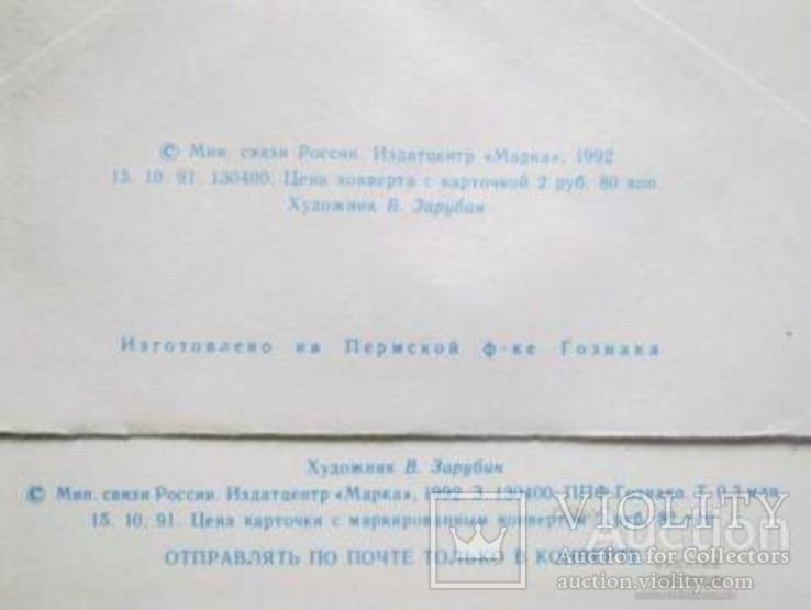 """Зарубин, открытка худ. Зарубин """"Приглашение""""+конверт (комплект) оригинал, 1992, фото №4"""