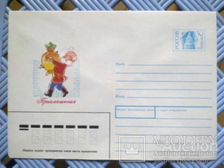 """Зарубин, открытка худ. Зарубин """"Приглашение""""+конверт (комплект) оригинал, 1992, фото №7"""