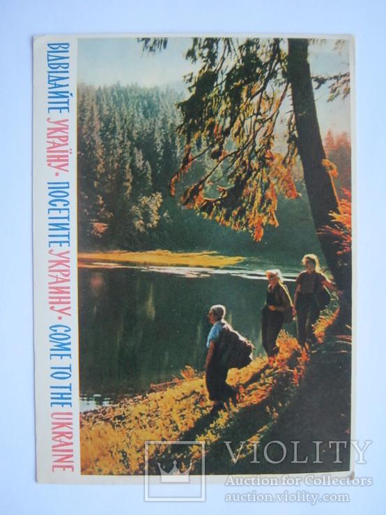 Закарпаття.Озеро Синевир.1962р.