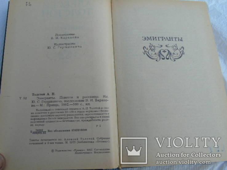 А.Толстой.(Эмигранты)., фото №5