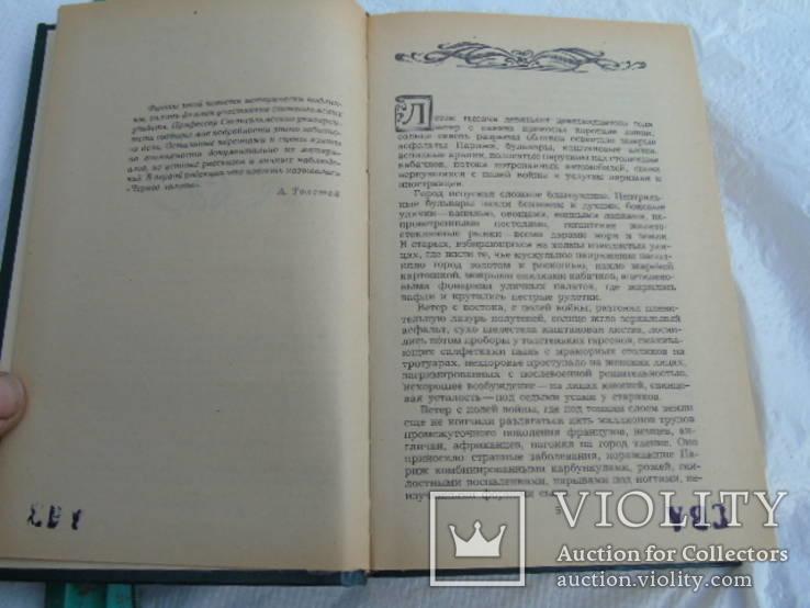 А.Толстой.(Эмигранты)., фото №6
