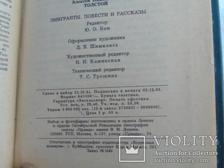 А.Толстой.(Эмигранты)., фото №7