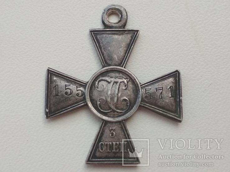 Георгиевский Крест 3 степени номер 155 571