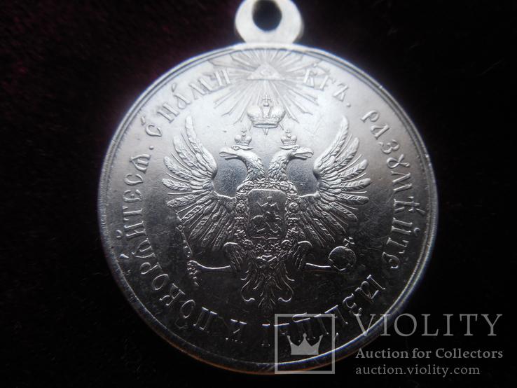 «За усмирение Венгрии и Трансильвании» 1849г