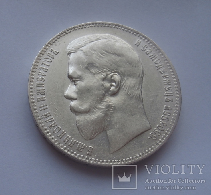 Рубль 1898 АГ