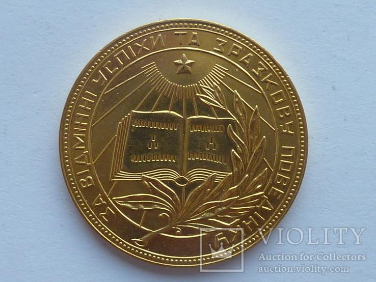 Золотая Школьная медаль УССР образца 1954 г. Золото.