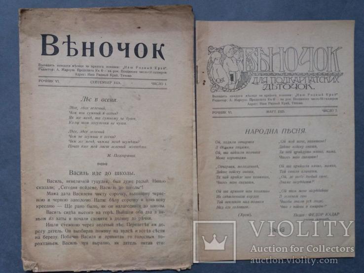 Брошюра для детей - Веночок, 20 тых., фото №5
