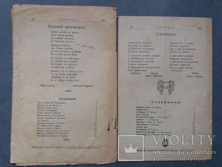 Брошюра для детей - Веночок, 20 тых., фото №6