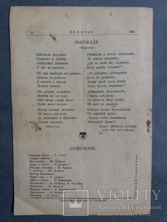 Брошюра для детей - Веночок, 20 тых., фото №8