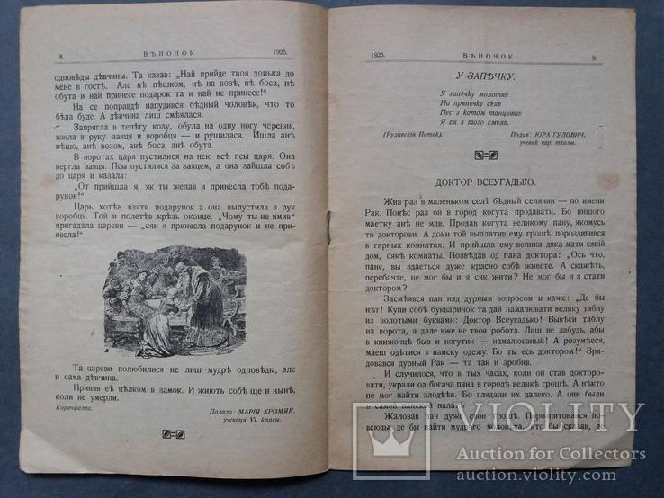 Брошюра для детей - Веночок, 20 тых., фото №11
