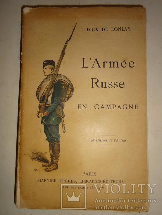 1889 Армия Российской Империи в войне