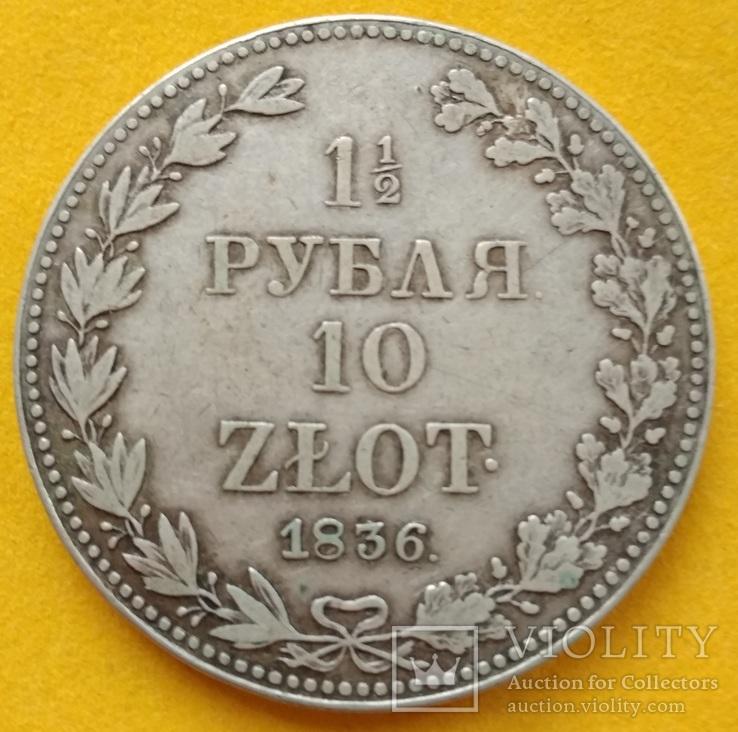 1 1/2 рубля 1836 MW