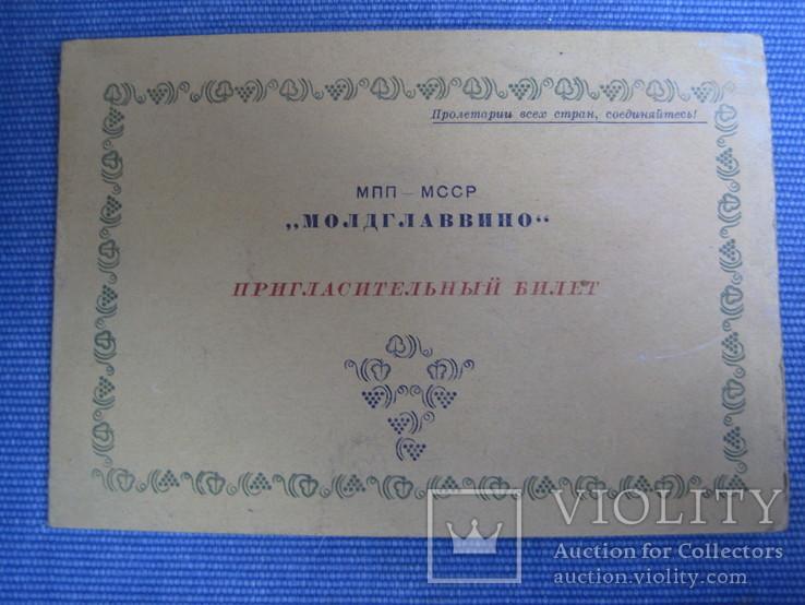 Пригласительный бтлет  1952 год, фото №2