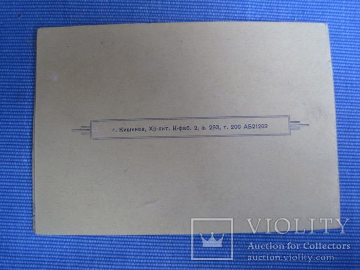 Пригласительный бтлет  1952 год, фото №4