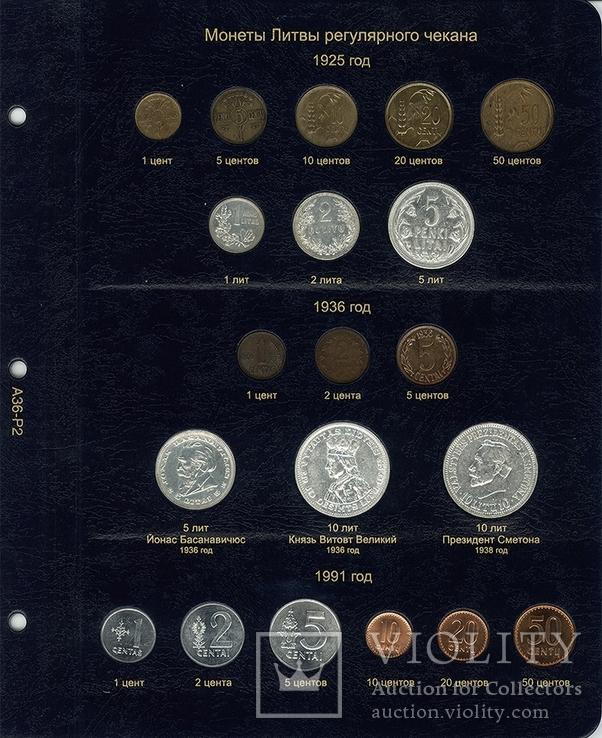 Альбом для монет Прибалтики (Латвия/Литва/Эстония), фото №4