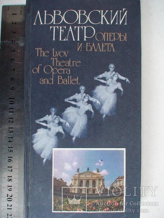 ЛЬвовский театр оперы и балета (фотопутеводитель) 1988р., фото №2
