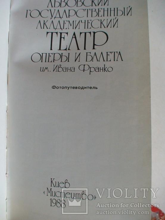 ЛЬвовский театр оперы и балета (фотопутеводитель) 1988р., фото №3