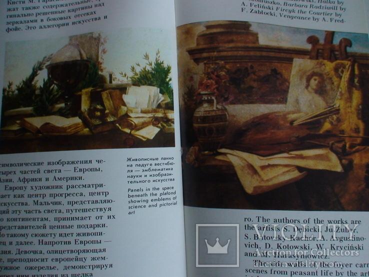 ЛЬвовский театр оперы и балета (фотопутеводитель) 1988р., фото №7