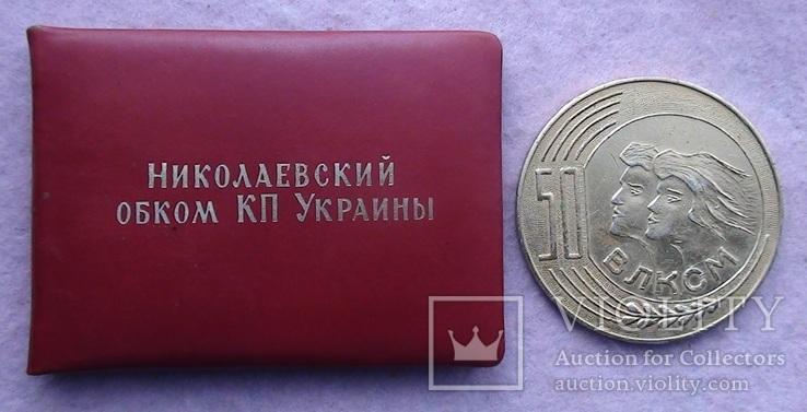 50 лет ВЛКСМ, Николаев, с документом владельца, фото №2