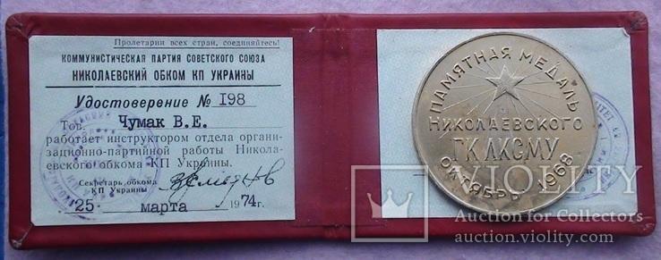 50 лет ВЛКСМ, Николаев, с документом владельца, фото №3