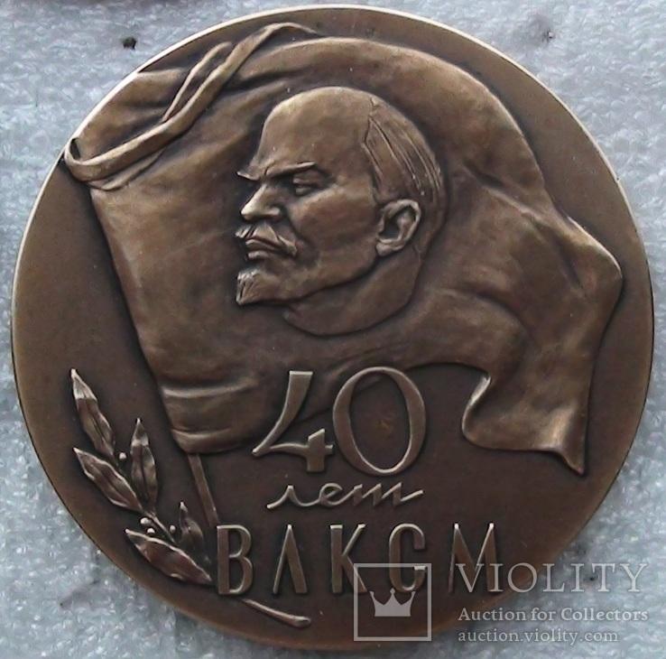 40 лет ВЛКСМ, фото №3