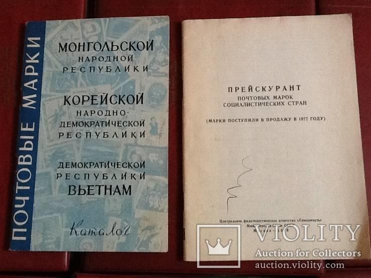 Журнал Филателия СССР и книжки ( без папок)., фото №8