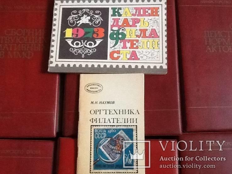 Журнал Филателия СССР и книжки ( без папок)., фото №9