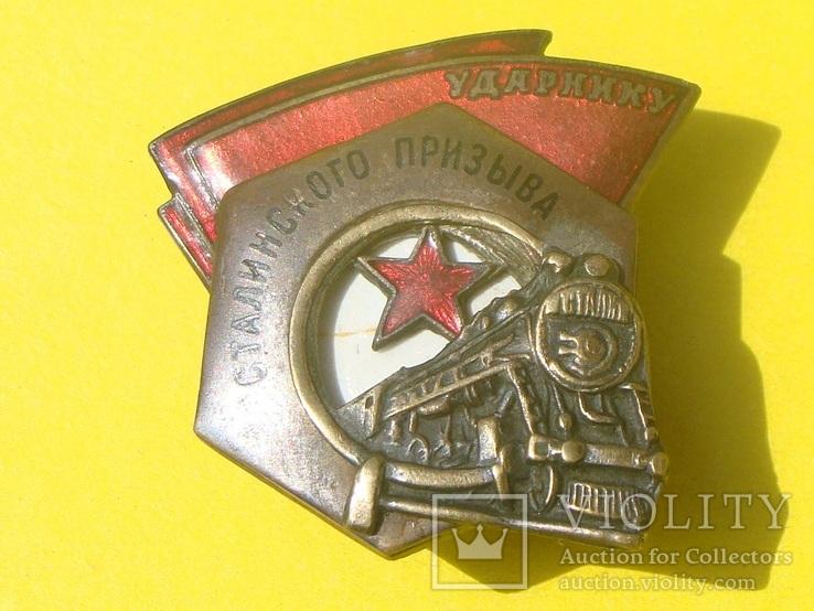 Ударнику сталинского призыва ( 36786 ) родной сбор