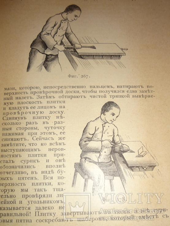 1904 Курс Слесарного Мастерства Все 2-тома