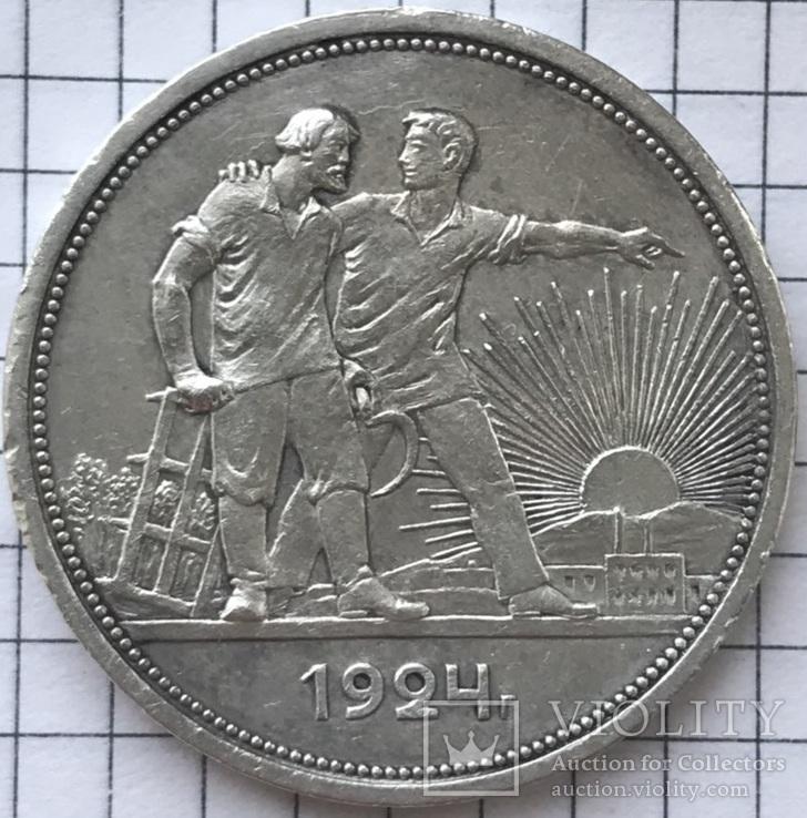 Рубль 1924 шт.1.2Б(ПЛ) Квадратные окошки.