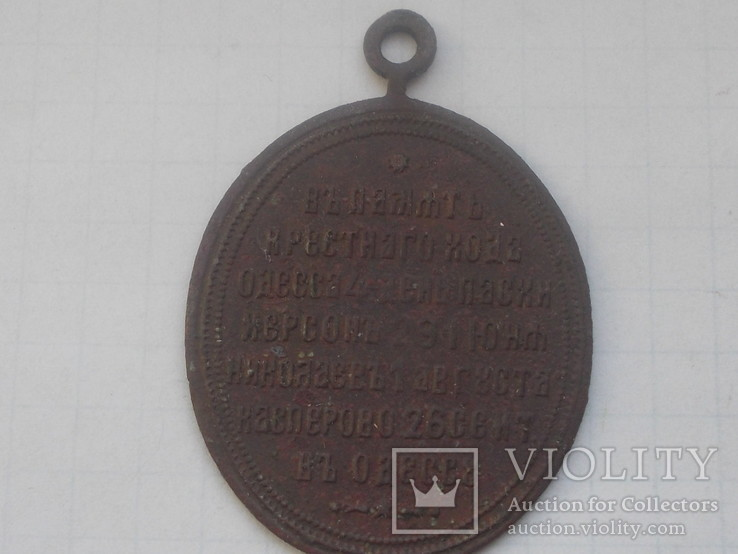 Иконка в память Крестного хода с.Касперово--Одесса