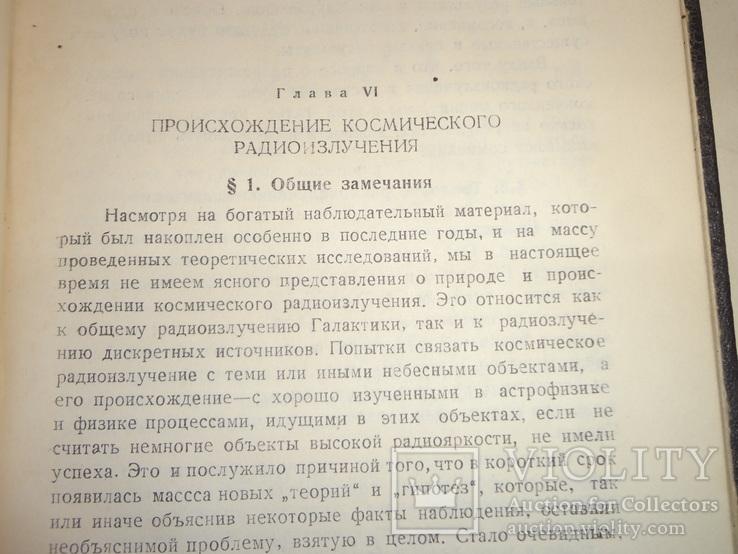 1956 Радиоастрофизика 1000 экз Армянская СССР