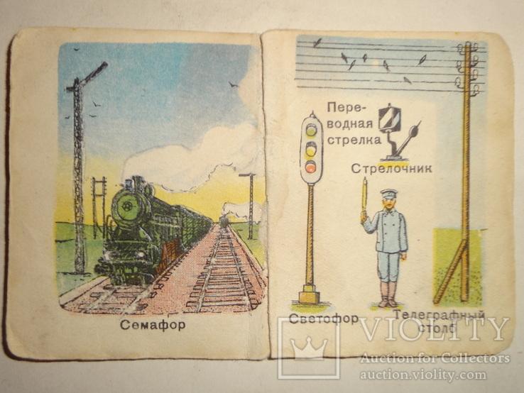 1937 Железная Дорога Книжка-Малютка