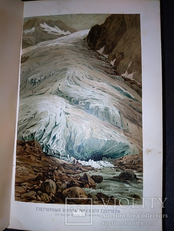 1900 Неймар - История земли т.1