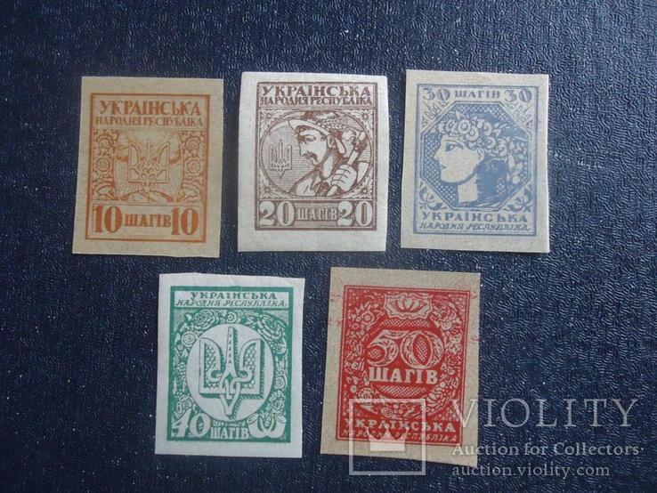 УНР 1918 рік  10 -50 шагов серия