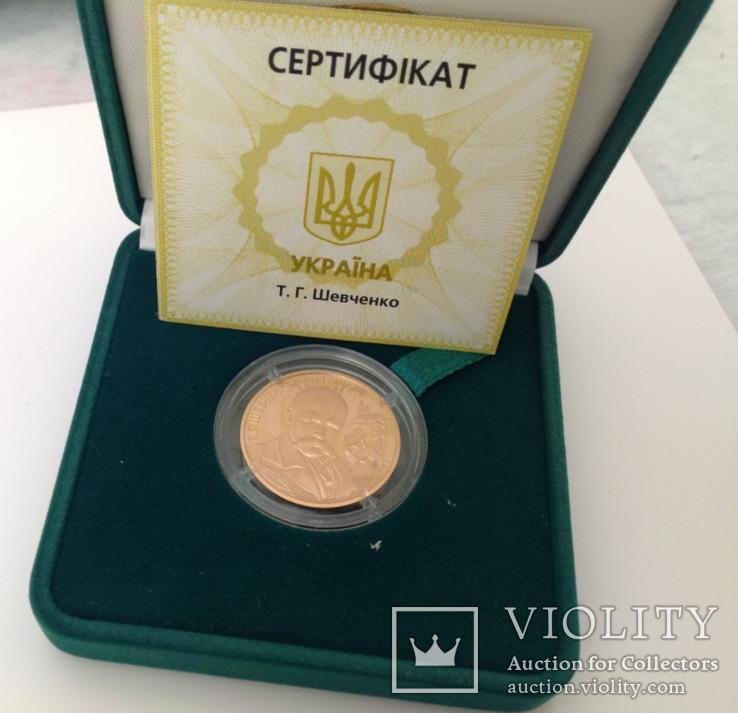 Золотая монета Шевченко.Т.Г.