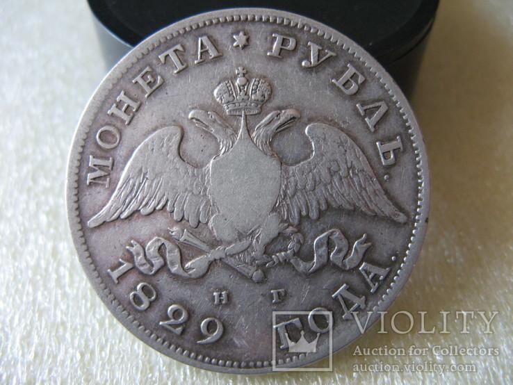 Рубль 1829 г.