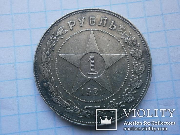1 рубль 1921 года кладовый серебро А.Г.