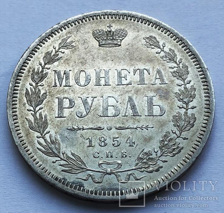 Рубль 1854 года (Proof-Like)