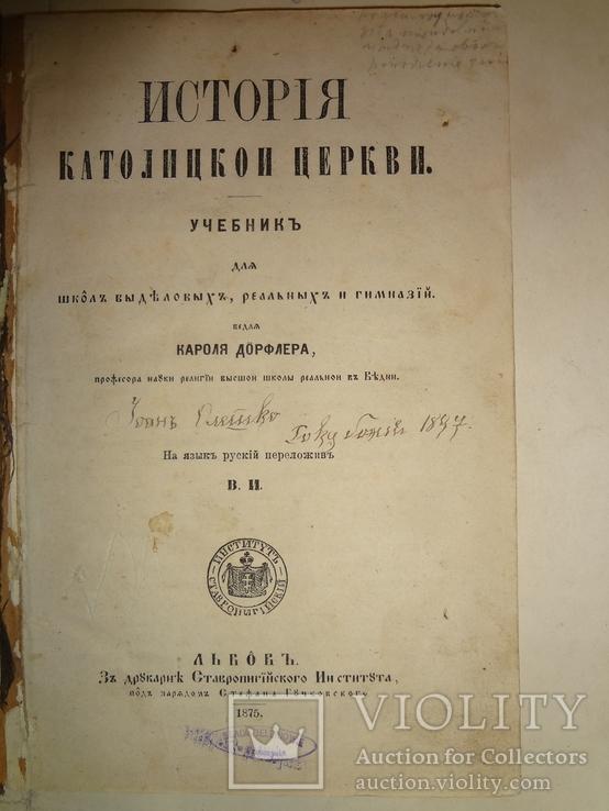 1875 История Католической Церкви Львов